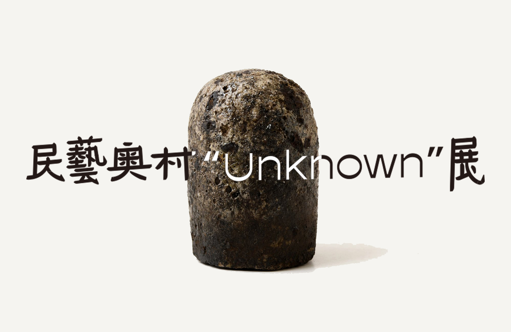 "Exhibition of Mingei Okumura ""Unknown"""