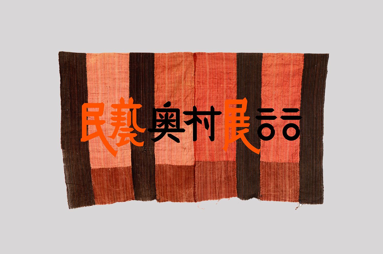MINGEI OKUMURA EXHIBITION 2020